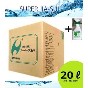 スーパー次亜水 250ppm 20リットル 次亜塩素酸水 500ml スプレーボトル容器1個付き|oosumi-marutake