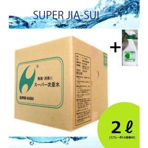 スーパー次亜水 250ppm 2リットル 次亜塩素酸水 500ml スプレーボトル容器1個付き|oosumi-marutake