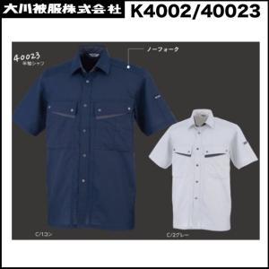 半袖シャツ S〜5L  カンサイユニフォーム K4002-40023   ダイリキ大川被服 DQ   (社名ネーム一か所無料)|oosumi-marutake