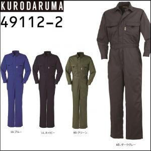 クロダルマ 49112-2 (社名ネーム一箇所無料) (半袖加工できます) 安いつなぎ ツナギ服 KURODARUMA S〜8L 作業服 |oosumi-marutake