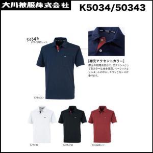 ドライポロシャツ S〜5L  カンサイユニフォーム K5034-50343   ダイリキ大川被服 DQ   (社名ネーム一か所無料)|oosumi-marutake