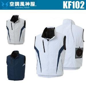 (裏チタン加工) 空調服 空調風神服 チタン加工ベスト KF102 M〜5L サンエス SUN-S (社名ネーム一か所無料) oosumi-marutake