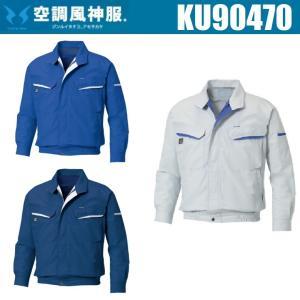 空調服 空調風神服 KU90470 SUN-S 帯電防止 制電素材 サンエス M〜5L (半袖加工できます) (社名ネーム一か所無料) ワークウェア oosumi-marutake