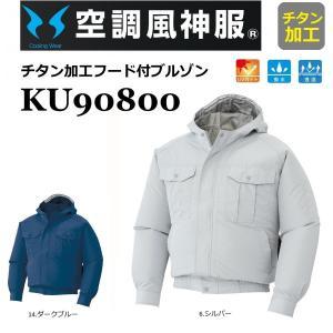 空調服 空調風神服 KU90800 フード付 サンエス M〜5L UVカット 撥水加工 透湿 チタン加工 (社名ネーム一か所無料)(半袖加工できます) oosumi-marutake