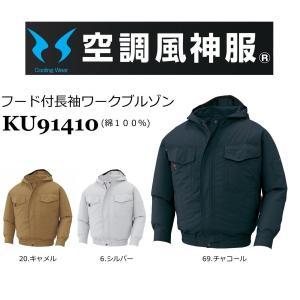 空調服 空調風神服 KU91410 サンエス 綿100% フード付 M〜5L SUN-S (社名ネーム一か所無料) (半袖加工できます) ワークウェア oosumi-marutake