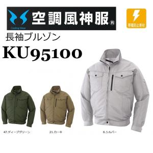 空調服 空調風神服 KU95100 保冷剤用ポケット付 帯電防止 制電素材 M~5L サンエス (社名ネーム一か所無料)(半袖加工できます) oosumi-marutake