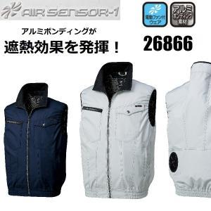 (遮熱素材) 空調服 クロダルマ 26866 ベスト エアセンサー S〜5L AIR SENSOR (社名ネーム一か所無料) oosumi-marutake