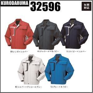 長袖ジャンパー KURODARUMA クロダルマ 32596 年間対応 S〜5L 制電 リラックスカット ストレッチ 反射素材 JIS T-8118 (社名ネーム一か所無料)|oosumi-marutake
