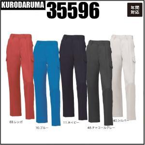 カーゴパンツ(ワンタック) KURODARUMA クロダルマ 35596 年間対応 70cm〜120cm 制電 ストレッチ 反射素材 ワンタック JIS T-8118 (すそ直しできます)|oosumi-marutake