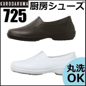 濡れた床でも滑りにくい日本初上陸の厨房シューズです。 軽量で柔軟性、耐久性、撥水性に優れたEVA素材...