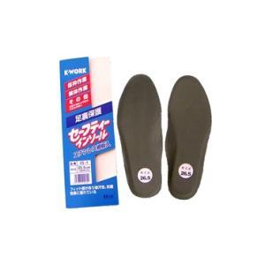 (送料無料) セーフティ インソール 3枚セット 先丸タイプ 足裏保護 中敷 靴底 oosumi-marutake