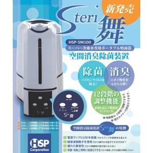 空間除菌装置 ステリ舞 次亜塩素酸水溶液 スーパー次亜水専用ポータブル噴霧器 |oosumi-marutake