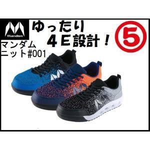 安全靴 マンダムニット 001 丸五 24.5cm〜28.0cm 鋼製先芯 幅広4E設計 耐油底|oosumi-marutake