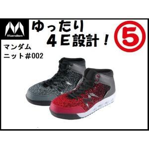 安全靴 マンダムニット 002 丸五 24.5cm〜28.0cm 鋼製先芯 幅広4E設計 耐油底|oosumi-marutake