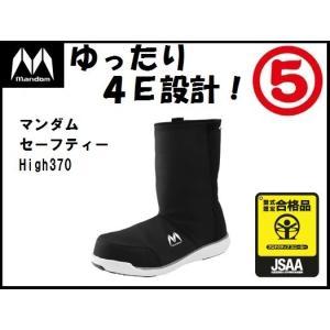 軽量防雨安全スニーカー マンダムセーフティーHigh 370 JSAA規格 A種 25cm〜28cm 幅広4E設計 耐油底 長靴|oosumi-marutake