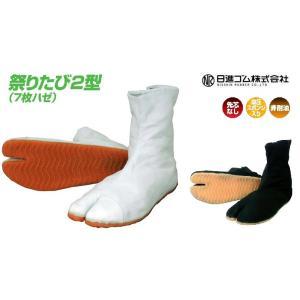 日進ゴム 祭りたび 2型 7枚ハゼ 24.0〜30.0 祭 足袋 7枚馳 地下足袋 先芯なし|oosumi-marutake