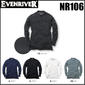イーブンリバー NR106 ソフトドライハイネック 長袖 EVENRIVER NR-106 M〜4L オールシーズン (社名ネーム一か所無料) ポロシャツ 作業服