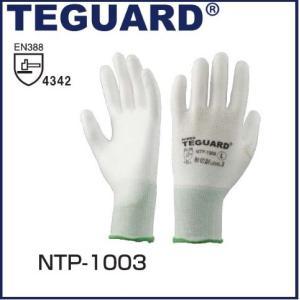 耐切創手袋 PUコーティング手袋 TEGURD テガード NTP-1003 S〜LL|oosumi-marutake