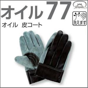 (代引不可) 洗える 牛床皮手袋 オイル77 オイル 皮コート 1双 富士グローブ 革手袋 背縫|oosumi-marutake