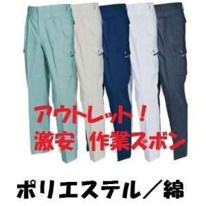 アウトレット 特価 カーゴパンツ オールシーズン B品  激安 作業ズボン ポリエステル100% ポリエステル/綿 (すそ直しできます) oosumi-marutake