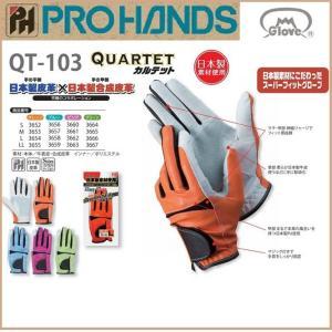 (代引不可) 革手袋 富士グローブ QT-103 10双 カルテット QUARTET 日本製素材 皮手袋 S〜LL QT103 PROHANDSプロハンズ|oosumi-marutake