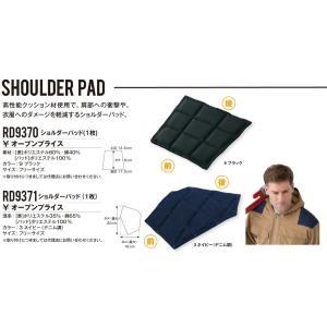 空調服用 空調風神服用 ショルダーパッド 2色 RD9370 RD9371 oosumi-marutake
