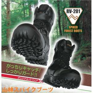山林スパイクブーツ RV-201 荘快堂 安全靴 24.5〜30cm 鉄芯入り 鉄ピン スパイク底  RV201|oosumi-marutake