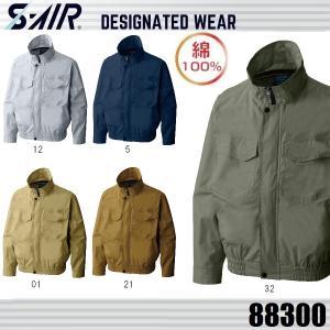 空調服 S-AIR 88300 シンメン 綿100% S〜7L (社名ネーム一か所無料) (半袖加工できます)