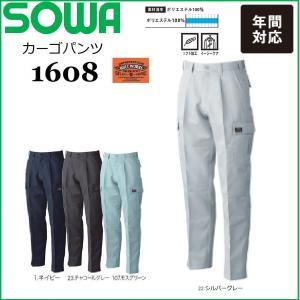桑和 1608 カーゴパンツ SOWA 73cm〜100cm ポリエステル100% オールシーズン ブルワークス BULLWORKS 作業ズボン (すそ直しできます)|oosumi-marutake