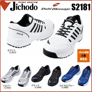 安全靴 自重堂 S2181 セーフティスニーカー 耐滑 JSAA A種認定品 Field message 22.0cm〜30.0cm|oosumi-marutake