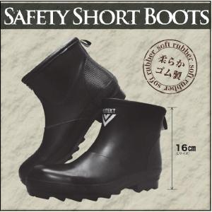 (代引不可) 安全長靴 (ショートタイプ) ベリーショートブーツ SB-25 樹脂先芯 PROTEKT プロテクト 24.5cm〜28.0cm ケイワーク|oosumi-marutake