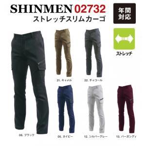 ストレッチスリムカーゴ シンメン 02732 SHINMEN SLASH SS〜6L オールシーズン 制電加工 裏綿 (すそ直しできます) ワークウェア oosumi-marutake
