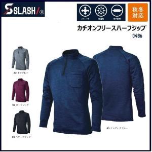 長袖フリース カチオンフリースハーフジップ 秋冬 SLASH 0486 シンメン S〜5L oosumi-marutake