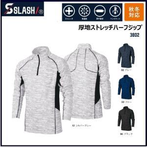 シンメン 3802 (長袖) 厚地ストレッチハーフジップ 秋冬 SLASH M〜4L (ネーム刺しゅうできます) ワークウェア oosumi-marutake