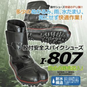 股付スパイクシューズ(合皮)荘快堂 1−807 I−807 24センチ〜29センチ|oosumi-marutake