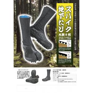スパイク地下たび 足袋 黒 大ハゼ 8枚 荘快堂 1-10-8 I-10-8|oosumi-marutake