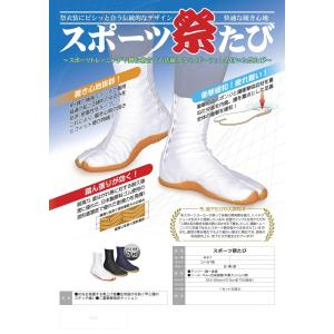 スポーツ 祭たび 小はぜ7枚 22.5cm〜30.0cm M-8-7 荘快堂 足袋|oosumi-marutake