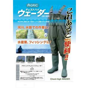 アグリックチェスト ハイウェーダー 胴付長靴 荘快堂 V-70|oosumi-marutake