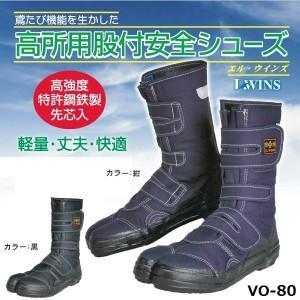 高所適応股付安全シューズ エル・ウィンズ 安全靴 作業靴 荘快堂 VO-80 24.0cm〜29.0cm|oosumi-marutake