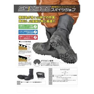 荘快堂 I-101 スパイクジョブ 24.5cm〜28.0cm 1-101 安全靴 作業靴|oosumi-marutake