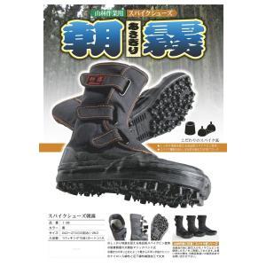 荘快堂 スパイクシューズ 朝霧 24.0cm 〜 28.0cm I-88 1-88 作業靴|oosumi-marutake