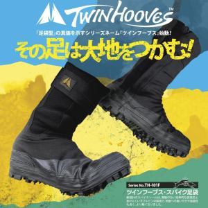 荘快堂 TH-101F ツインフーブス・スパイク足袋 23.0cm〜30.0cm TH101F スパイクシューズ|oosumi-marutake