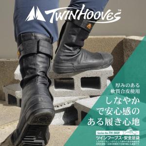 荘快堂 TH-302F ツインフーブス 安全足袋 24.0cm〜30.0cm TH302F TWIN HOOVES|oosumi-marutake