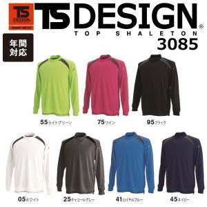 藤和 3085 スマートネックシャツ TS DESIGN 長袖シャツ ティーエスデザイン SS~6L ハイネック ポロシャツ オールシーズン (ネーム刺しゅうできます)|oosumi-marutake