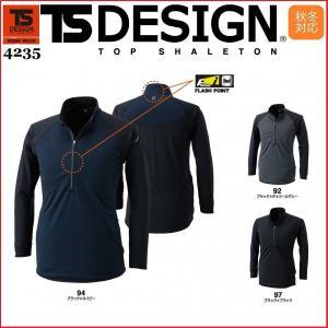藤和 4235 TS DESIGN ラミネートロングスリーブジップシャツ 秋冬 ティーエスデザイン ポロシャツ (社名ネーム一か所無料)|oosumi-marutake