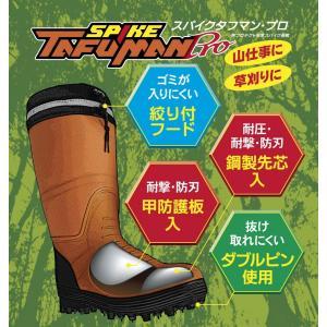 スパイク長靴 スパイクタフマン・プロ 荘快堂 V-560G 24.0cm〜29.0cm 鉄製先芯入り V560G|oosumi-marutake