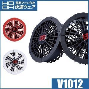 (2020年モデル 羽根が洗える) 空調服 快適ウェア ファン (単品・1個のみ) HOOH V1012 鳳凰 村上被服 oosumi-marutake