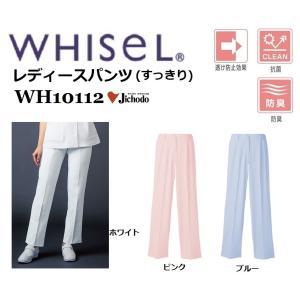 レディースパンツ (すっきり) 自重堂 WH10112 ホワイセル whisel 白衣 スクラブ 医療 介護  S〜3L (すそ直しできます)|oosumi-marutake