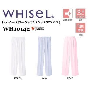 レディースツータックパンツ (ゆったり) 自重堂 WH10142 ホワイセル whisel 白衣 スクラブ 医療 介護 S〜4L (すそ直しできます)|oosumi-marutake