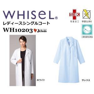 レディースシングルコート 自重堂 WH10203 ホワイセル whisel 白衣 スクラブ 医療 介護 診療衣 S〜4L (社名ネーム一か所無料)|oosumi-marutake